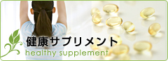 健康サプリメント