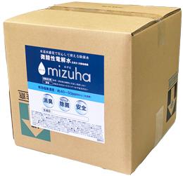 微酸性電解水 mizuha 次亜塩素酸水